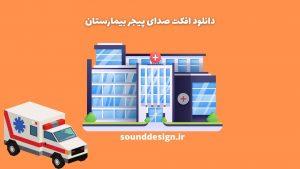 دانلود افکت صدای پیجر بیمارستان