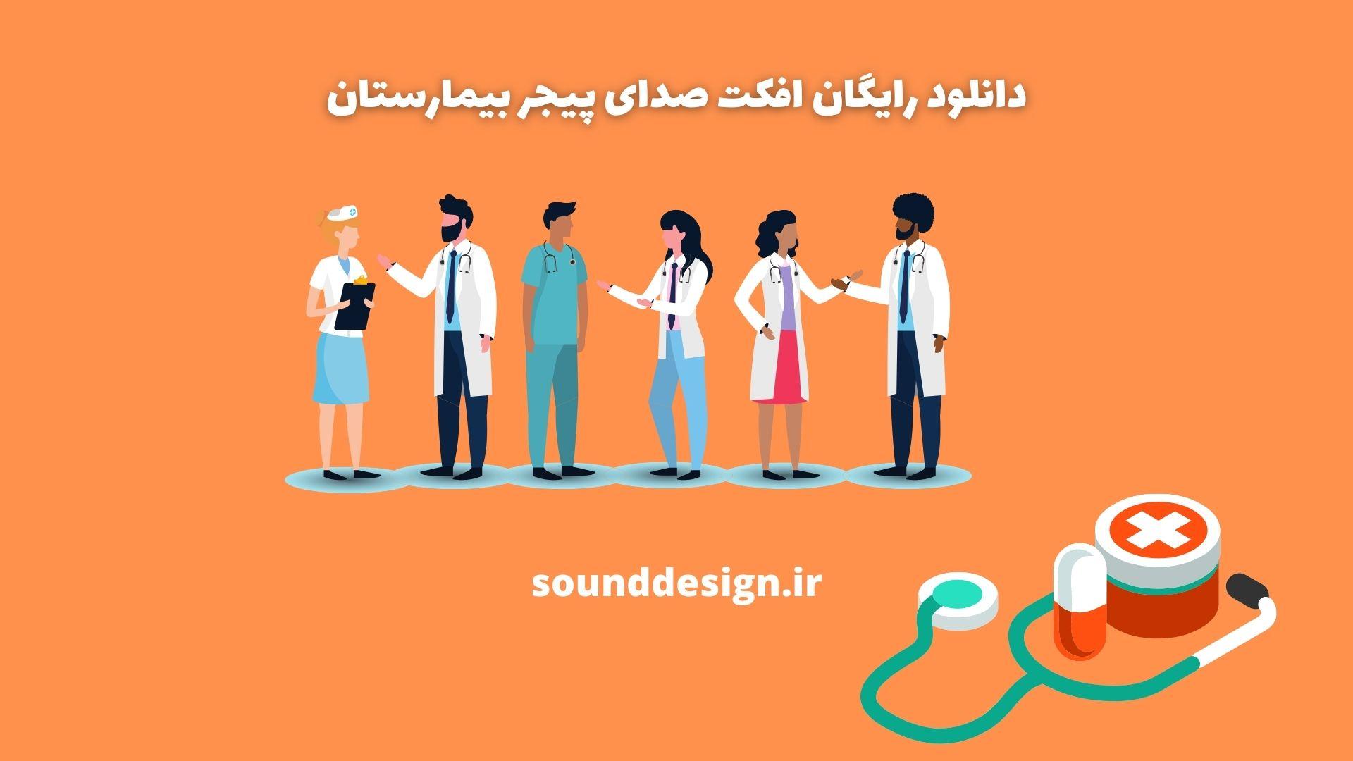 دانلود رایگانافکت صدای پیجر بیمارستان